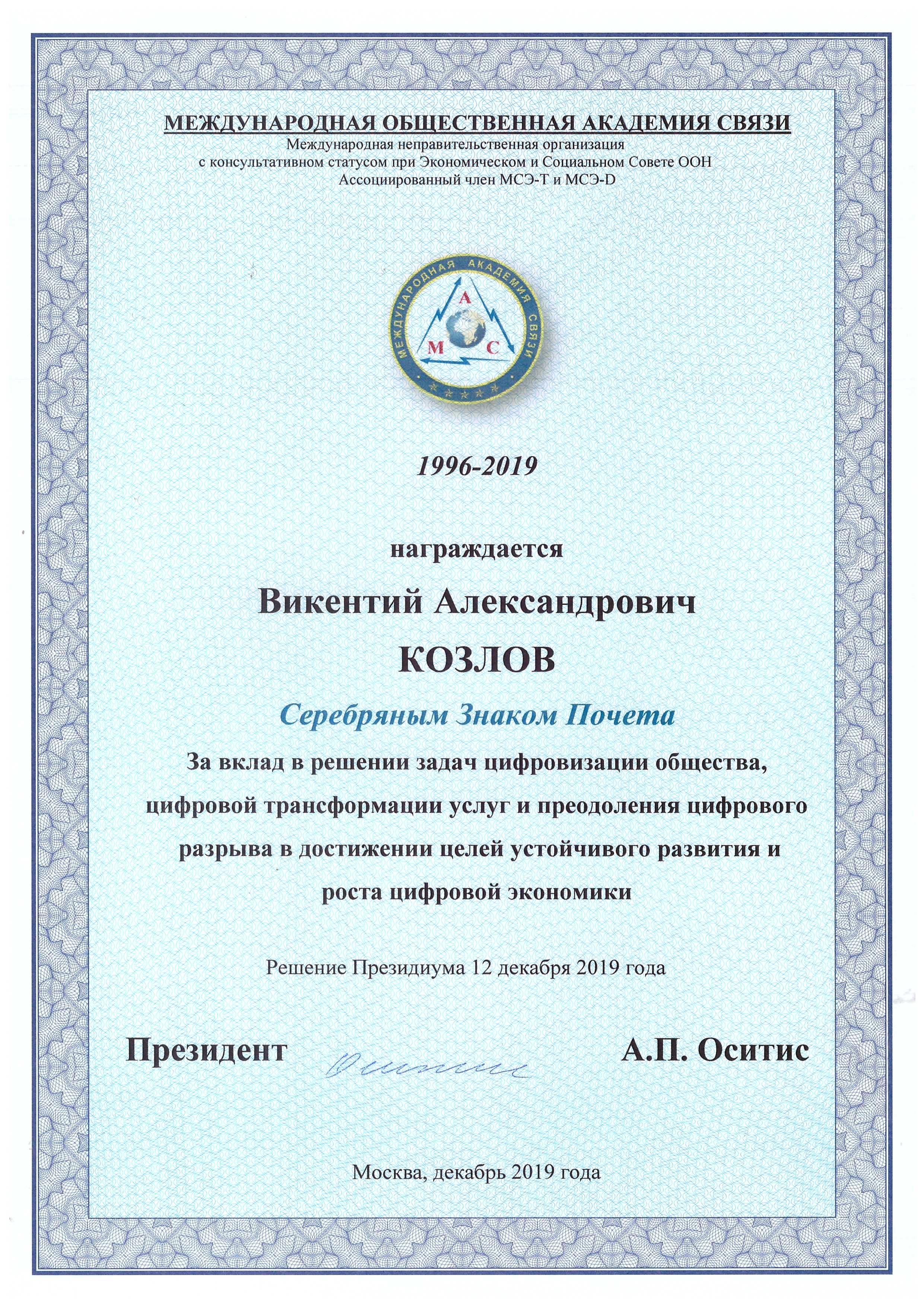Серебряный Знак Почета от Международной Академии связи