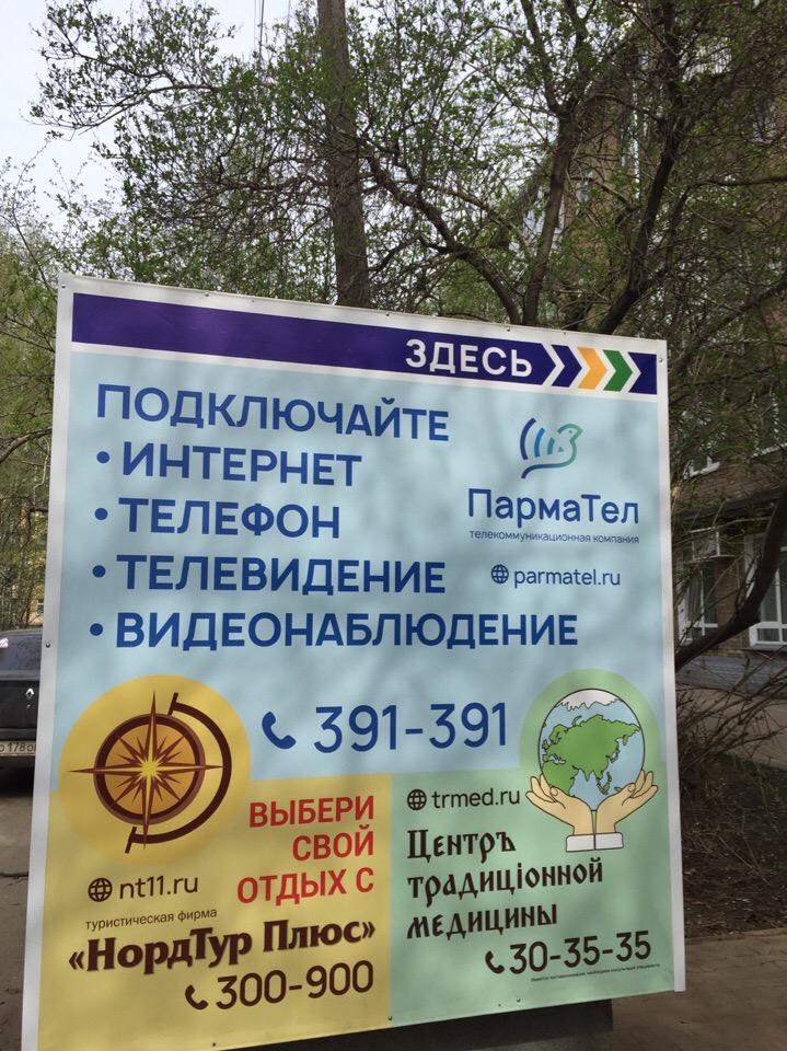 ЗАО «ПармаТел»