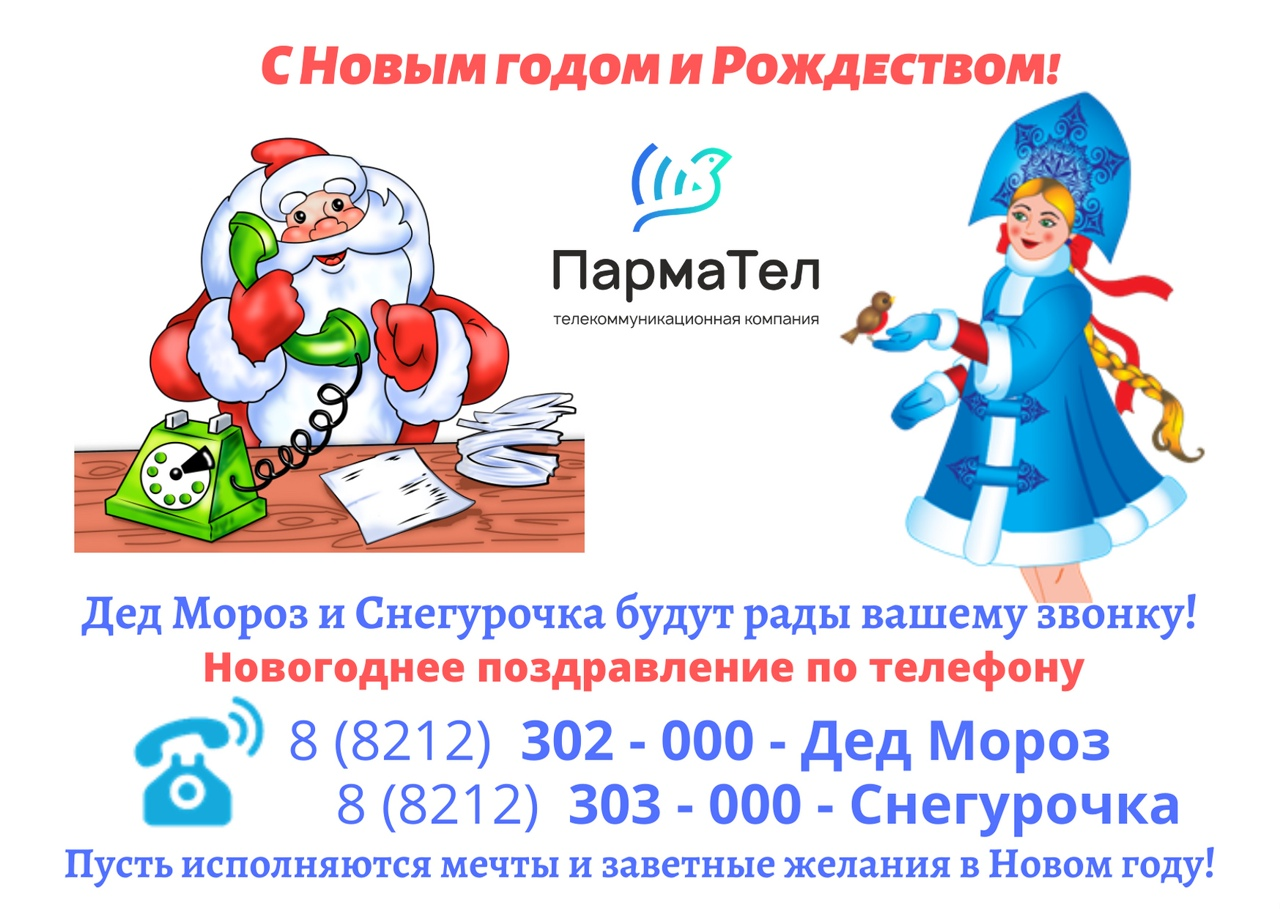 Позвони Деду Морозу и Снегурочке!