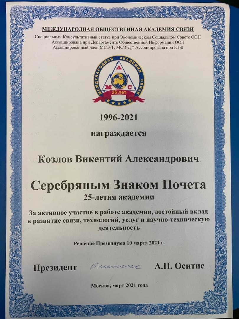 XXV международный форум МАС 2021