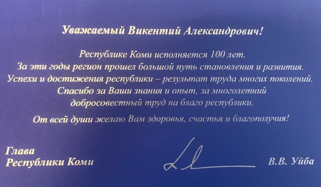 Поздравление Главы РК В.В. Уйба в адрес директора ПармаТел В.А. Козлова